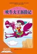 9787563723669 - Burger, Guo Qingling: The Adventures Of Baron Munchausen (Ducool Fine Proofreaded and Translated Edition) - 书