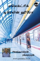 Electric Train Hero by Ananthasairam Rangarajan