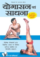 Yogasana And Sadhana (Hindi): Attain spiritual peace through Meditation, Yoga & Asans, in Hindi by SATYA PAL GROVER