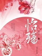 Through the Qing Dynasty Vol 2 by Lin Lie