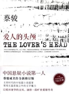 Cai Jun mystery novels: Lover's head by Jun Cai