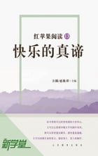 Red Apple Reading Series13 Truth of Happiness: XinXueTang Digital Edition by Fang Yuan