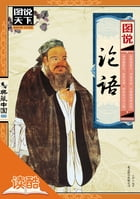 Visual Explanation of The Analects of Confucius by Fang Tao