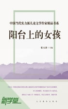 Chinese Contemporary Children's Literature Brilliant Writer Choicest Series Girl on the Balcony: XinXueTang Digital Edition by Zhang Yuqing