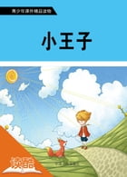 Little Prince (Ducool Fine Proofreaded and Translated Edition) by Saint-Exupéry