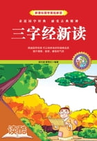 New Analysis to The Three Character Classic (Ducool Children Sinology Enlightenment Edition) by Hu Yuanbin