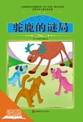9787563723577 - Bianchi, Guo Yanhong: Mystery of Moose (Ducool Fine Proofreaded and Translated Edition) - 书