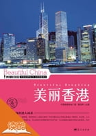 Beautiful Hong Kong: Ducool High Definition Illustrated Edition by Dong Hengnian