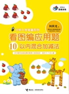 Mixed Addition and Subtraction within 10 Learning by He Qiuguang