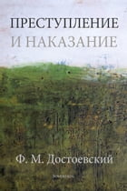 Crime and Punishment: Russian Language Edition by Fyodor Dostoyevsky