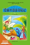 9787563723027 - Caroll, Zhou Lixia: Alice's Wonderland (Ducool Fine Proofreaded and Translated Edition) - 书