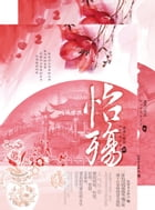 Through the Qing Dynasty Vol 1-2 by Lin Lie