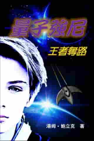 Johnny Quantum: Flight of the Aereothenon (Traditional Chinese Edition)