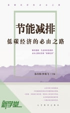 Energy Conservation and Emission Reduction: The Only Way of Low-Carbon Economy: XinXueTang Digital Edition by Tang Shougen