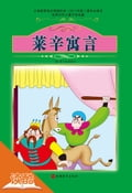 9787563723546 - Chen Hui, Lessing: Lessing's Fables(Ducool Fine Proofreaded and Translated Edition) - 书
