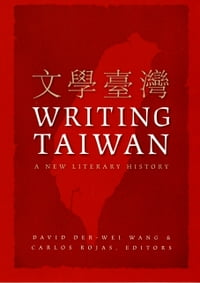 Writing Taiwan: A New Literary History