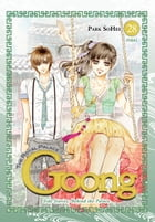 Goong, Vol. 28: The Royal Palace by So Hee Park
