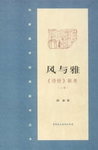 Feng & Ya: New Explanations of The Book of Songs(Volume A&B) by He Xin