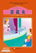 The Lady of the Camellias (Ducool Fine Proofreaded and Translated Edition) by Dumas Jr.