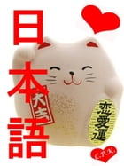 I am learning Japanese by Catherine Kail