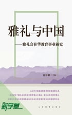 Rites of Elegance and China——Study of Education in China of Yale-in-China: XinXueTang Digital Edition by Zhao Houxie