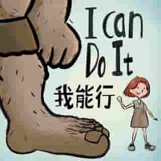 """I Can Do It: An Adaptation of """"Jack and the Beanstalk"""""""