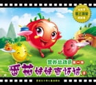 MS. Tomato's Trouble: A Fairy Tale Encourages Children to Love Vegetables 1 by Lijie Li