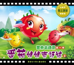 Book MS. Tomato's Trouble: A Fairy Tale Encourages Children to Love Vegetables 1 by Lijie Li