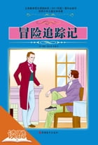 Risky Trace (Ducool Authoritative Fine Proofread and Translated Edition) by Conan·Doyle