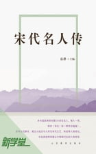 Lives of Eminent Men in Song Dynasty: XinXueTang Digital Edition by Yue Yang