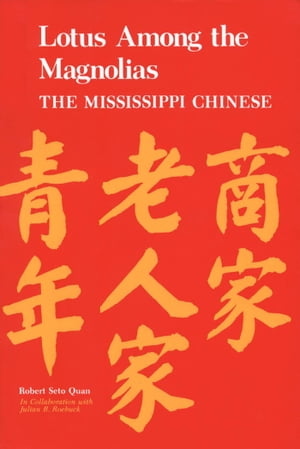 Lotus among the Magnolias: The Mississippi Chinese