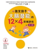 Stimulate The Brain, 12x4 Games, 0-1 year old by Yin Wengang
