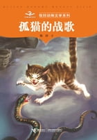 War Cry of The Lonely Cat by Mu Ling