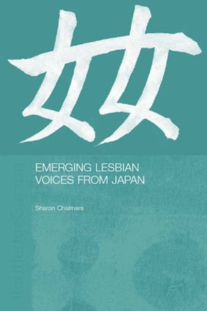 Emerging Lesbian Voices from Japan