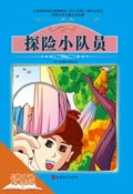 9787563723300 - Bianchi, Hu Yuanbin: Expeditionary Little Players (Ducool Authoritative Fine Proofread and Translated Edition) - 书