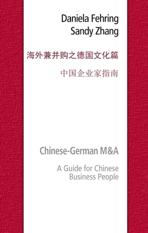 Chinese-German M&A: A Guide for Chinese Business People by Daniela Fehring