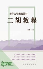Senior University Compiled Edited Series Erhu Fiddle Tutorials: XinXueTang Digital Edition by Zhang Yan