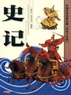 Classics of Chinese Literature - Records of the Historian(Illustrated Version for Young Readers) by Sima Qian