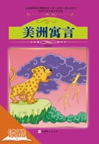 American Fables (Ducool Classical Selection of Children Edition) by Wu Qianzhuo