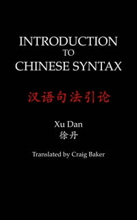Introduction to Chinese Syntax