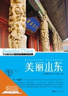 Beautiful Shandong: Ducool High Definition Illustrated Edition by Zhu Zuxi
