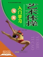 Introductionand and Guide of Rhythmic Gymnastics' Study (Ducool Course Selection Edition) by Zhang Xiaochun