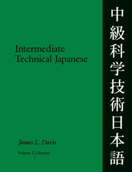 Book Intermediate Technical Japanese, Volume 2: Glossary by Davis, James