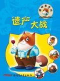 9787551557160 - Sun Ying: The Cat's Office I: Legacy War - 书