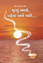 Death: Before, During & After...: What happens when you Die (In Gujarati) by Dada Bhagwan
