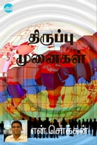 Thiruppu Munaigal by N. Chokkan