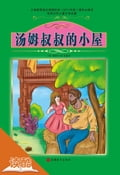 9787563723096 - Liu Chao, Stowe: Uncle Tom's Cabin (Ducool Fine Proofreaded and Translated Edition) - 书