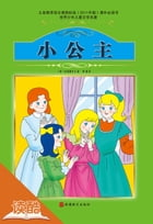 A Little Princess (Ducool Authoritative Fine Proofread and Translated Edition) by Burnett