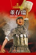 9787537199940 - Yuan Xiaobo: Dong Cunrui (Red Classical Book Series for Young Readers) - 书