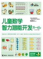 Children Math IQ Training 5-6 years old 2 by He Qiuguang
